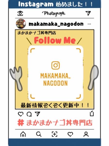 ナゴ丼Instagram