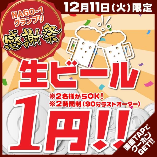 生ビール1円